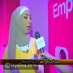 مريم المضاحكة: هدفنا مساعدة المرأة الكويتية في تحقيق النجاح