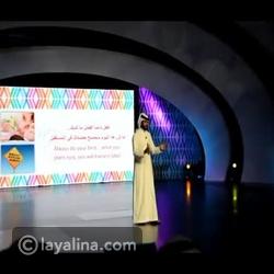 """فيديو ناصر بن حمد يفتتح مؤتمر الشباب """"النجاح قبل الثلاثين"""""""
