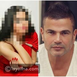 فنانة شهير تثير الجدل بتصريحها حول زواجها من عمرو دياب كـ زوجة ثانية!