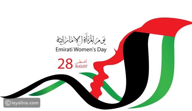 يوم المرأة الإمارتية، انجازات كبيرة وطموح لا يعرف حدود