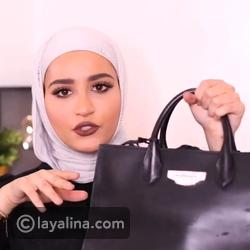 ماذا تحمل الفاشينيستا ومدونة المكياج داليدا الدوب في حقيبتها؟
