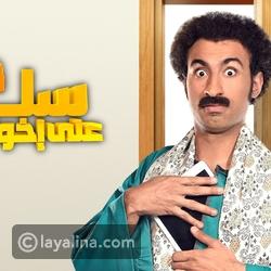 """فيديو تعليق أحمد السقا على تقليد علي ربيع الساخر له في """"سك على إخواتك"""""""