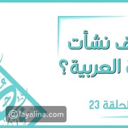 تاريخ اللغة العربية